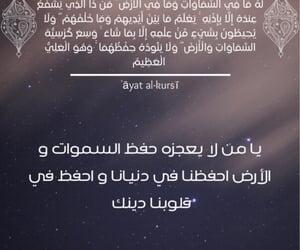 ليلة القدر, الله, and دُعَاءْ image