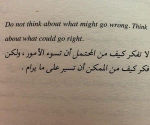 arabian, كلمات, and كتابة image
