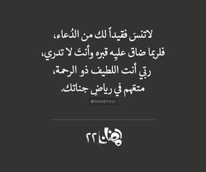 quote, Ramadan, and ghozydes image