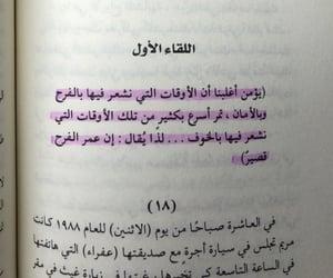 شهرزاد, كتابات كتابة كتب كتاب, and قصاصة قصاصات قول اقوال image
