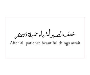 beautiful things await and after all patience image