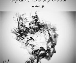 arabic, nado, and كﻻم image