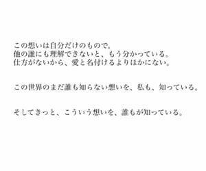 恋, 日本語, and 言葉 image
