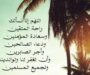 دُعَاءْ, ﺍﻣﻴﻦ, and يارب  image
