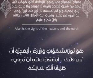 ليلة القدر, تدبر, and الله image