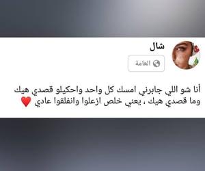 arabic, nado, and حُبْ image