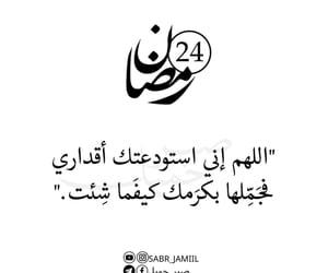 اللهم بلغنا ليلة القدر, رمضان كريم, and يارب  image