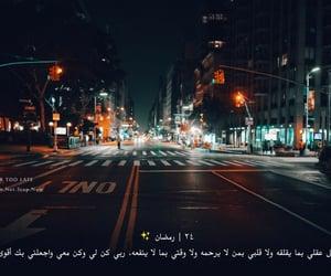 street, ramadan mubark, and ليلٌ image