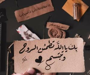 كتابات كتابة كتب كتاب, مخطوطات مخطوط خط خطوط, and يا رب يا الله اللهم image