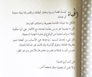 انا قبل كل شيء, الجوهرة الرمال, and اقتباسات اقتباس حكمة حكم image