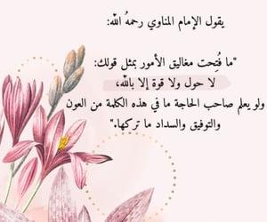 لا اله الا الله, دُعَاءْ, and ﻻ حول ولا قوة اﻻ بالله image