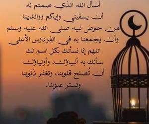 islam, ربِّ, and يوم_الجمعة image
