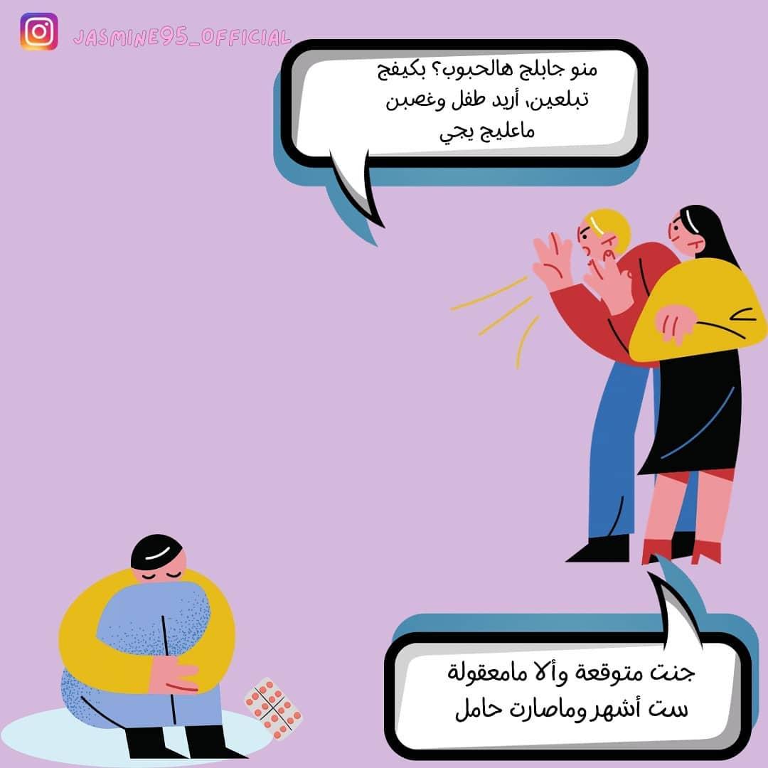 article, حُبْ, and عراقيات image