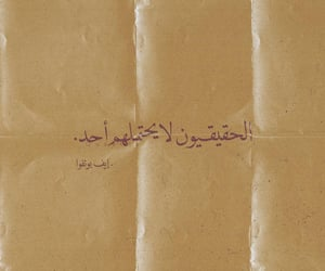 arabic, quote, and words image