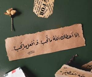 كتابات كتابة كتب كتاب, الثقة و الأمل بالله, and اقتباسات اقتباس حكمة حكم image