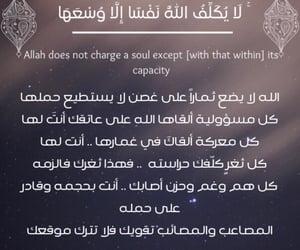 ليلة القدر, الله, and رضا image