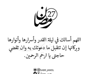 رمضان كريم, ليلة القدر, and يارب  image