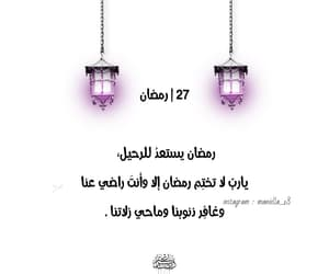 arabic, ramadan kareem, and رمضان كريم image