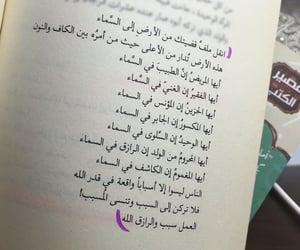 ادهم الشرقاوي, كتابات كتابة كتب كتاب, and مخطوطات مخطوط خط خطوط image