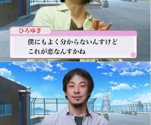 ひろゆき and 2ch創設者 image