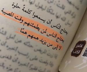 مخطوطات مخطوط خط خطوط, كلمة حلوة, and ادهم الشرقاوي image