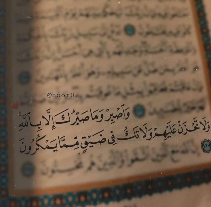 القران الكريم, كتابات كتابة كتب كتاب, and مخطوطات مخطوط خط خطوط image
