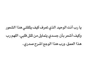 كتابات كتابة كتب كتاب, الثقة و الأمل بالله, and حزن فراق ذكرى وجع ألم image