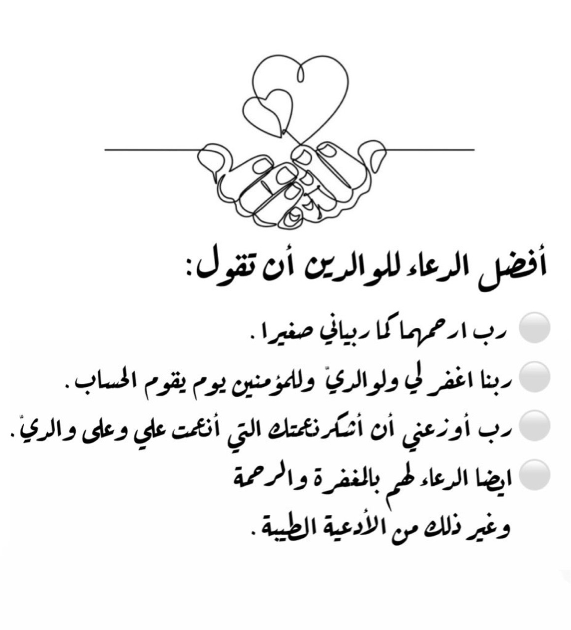 حُبْ, ماماتي, and دُعَاءْ image