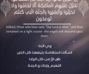 ليلة القدر, استقامة, and رضا image