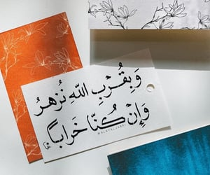 كتابات كتابة كتب كتاب, مخطوطات مخطوط خط خطوط, and الثقة و الأمل بالله image