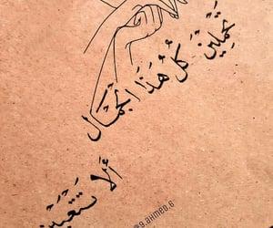 حُبْ, جميلة, and كلمات image
