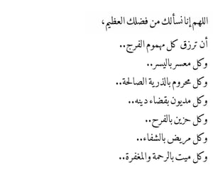 islam muslim, quran quotes, and عربي عرب image
