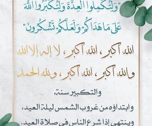عيد_سعيد, عيدكم_مبارك, and عيد_الفطر image