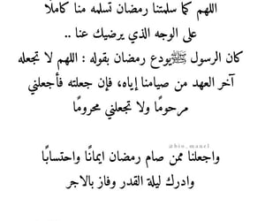 رمضان كريم, دُعَاءْ, and ذكر الله image