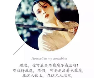 1993, make up, and farewell my concubine image
