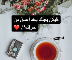 arabic, citation, and something to say image
