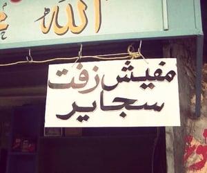 ﺍﻗﺘﺒﺎﺳﺎﺕ and مصر image