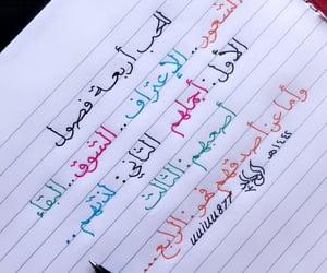 الشوق, حب عشق غرام غزل, and الشعور image