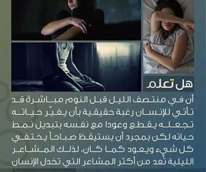 هل تعلم, اقتباسات اقتباس حكمة حكم, and قصاصة قصاصات قول اقوال image