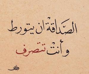 arabian, صديق, and arabic image