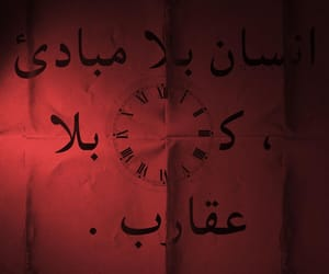 arabic, iraq, and quote image