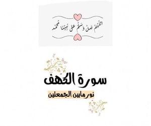 allah, friday, and kahf image