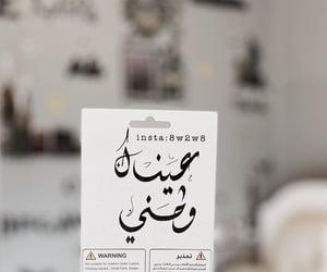 عين عيون, حب عشق غرام غزل, and كتابات كتابة كتب كتاب image