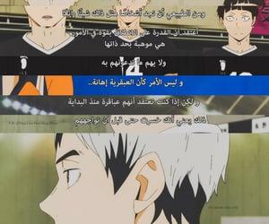 anime, anime boys, and anime quotes image