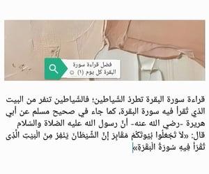 القرآن الكريم, سورة البقرة, and اﻹسلام image