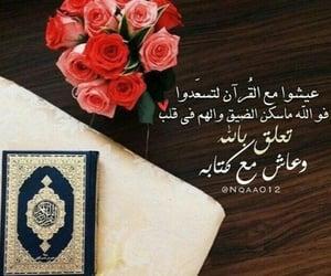القرآن الكريم, اسﻻميات, and صور  image