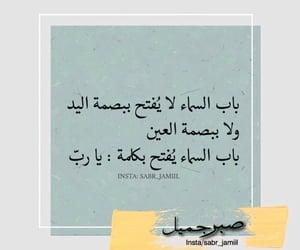 استغفر الله, الحمد لله, and يارب  image