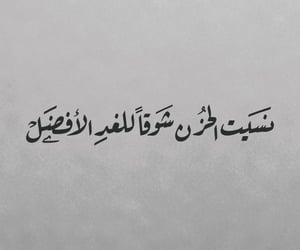 فرحً, امل, and حزنً image