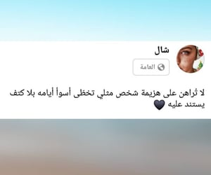 arabic, sad, and love image