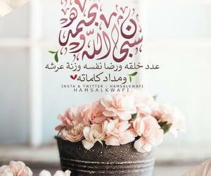 سبحان الله, الله, and الحمد لله image